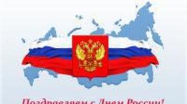 Поздравления с  праздником Днем России !